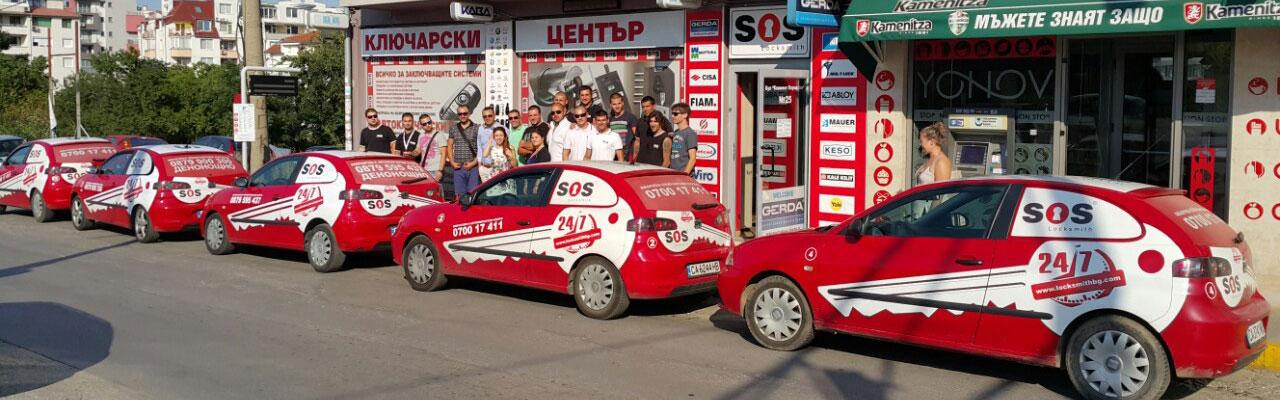 Аварийни автоключарски услуги
